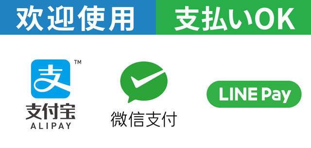 QR決済-Alipay・WeChat Pay