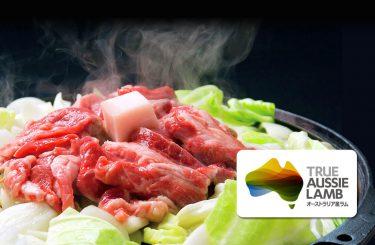 オーストラリア産ラム肉を使用。