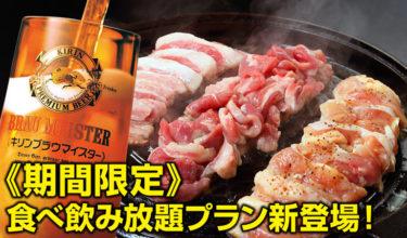 【期間限定】3種焼肉食べ放題&ごはん食べ放題&ブラウマイスター飲み放題