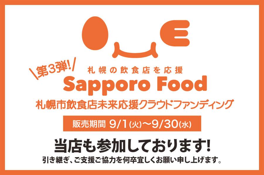 札幌市のクラウドファンディングに参加致しました