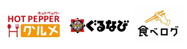 グルメサイトロゴ1