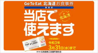 Go To Eat北海道お食事券