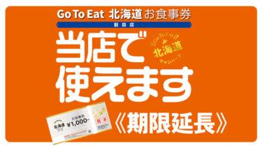 Go To イート北海道お食事券(紙クーポン)が期限延長