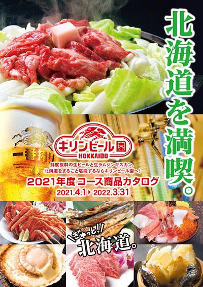 キリンビール園商品カタログ