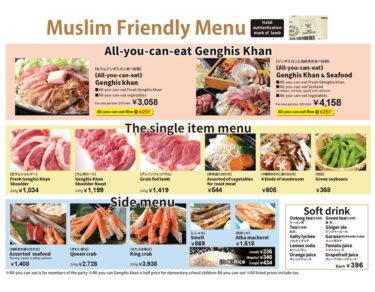 MuslimFriendlyMenu