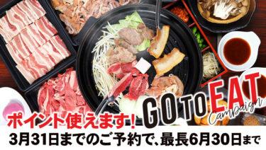 「Go To Eat ポイント」利用期限延長のお知らせ。(事業者で利用の延長対応)