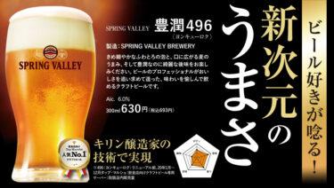 今話題のクラフトビール「スプリングバレー」が新登場!