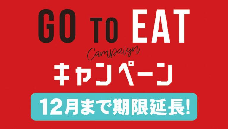 GoToEatキャンペーン12月まで延長